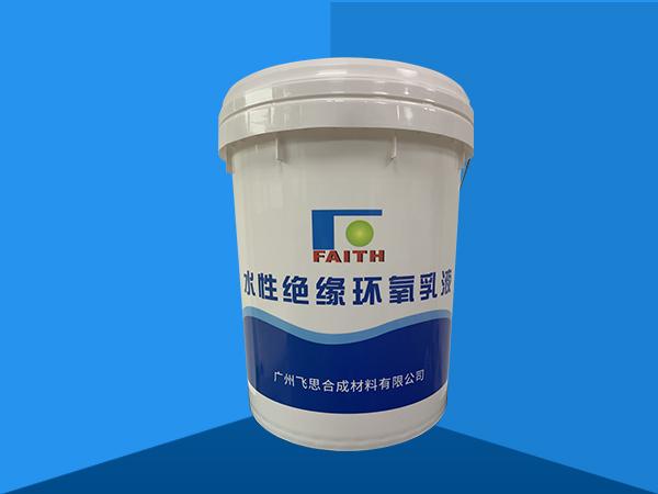 水性环氧绝缘漆 FS7231
