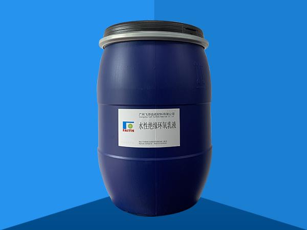 水性环氧绝缘漆 FS7230