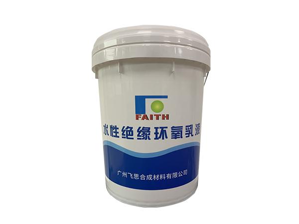 水性环氧绝缘漆 FS7100