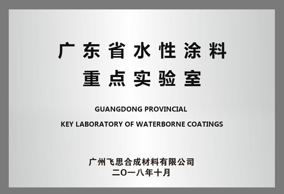 广东省水性涂料重点实验室