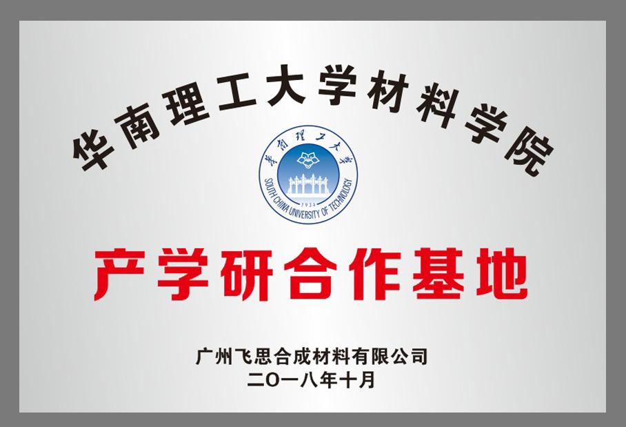 华南理工大学材料学院产学研合作基地