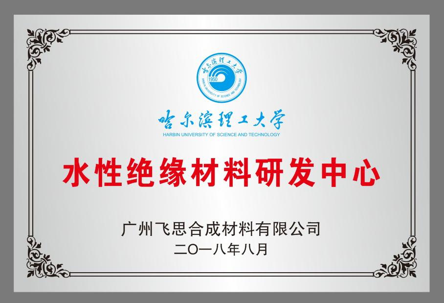 哈尔滨理工大学水性绝缘材料研发中心